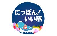にっぽん!いい旅「天空の絶景 ラピュタの道とは!?熊本~黒川温泉 絶景めぐり!」