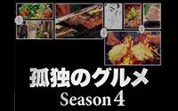 孤独のグルメ Season2「中央区日本橋人形町の黒天丼」