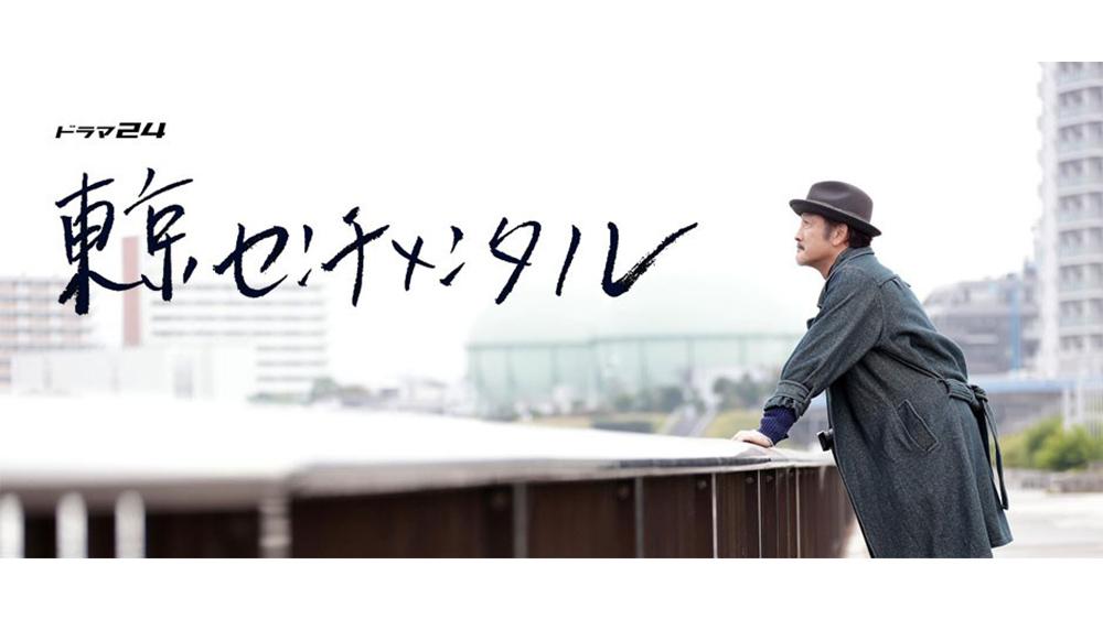 ドラマ24 東京センチメンタル   ...