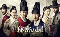 韓国ドラマ「秘密の扉」