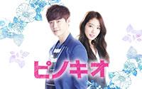 韓国ドラマ「ピノキオ」