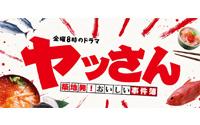 金曜8時のドラマ「ヤッさん~築地発!おいしい事件簿~ 」