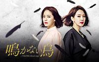 韓国ドラマ「鳴かない鳥」