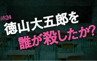 土曜ドラマ24 徳山大五郎を誰が殺したか?