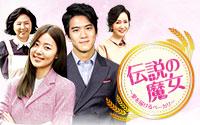 韓国ドラマ「伝説の魔女~愛を届けるベーカリー」