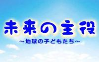 未来の主役~地球の子どもたち~