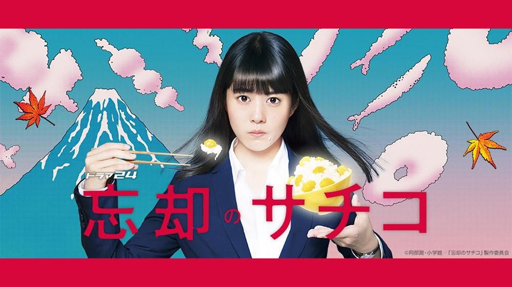 ドラマ24 忘却のサチコ 第4歩 | ...