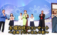 木曜8時のコンサート~名曲!にっぽんの歌~スペシャル