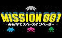 MISSION 001~みんなでスペースインベーダー~