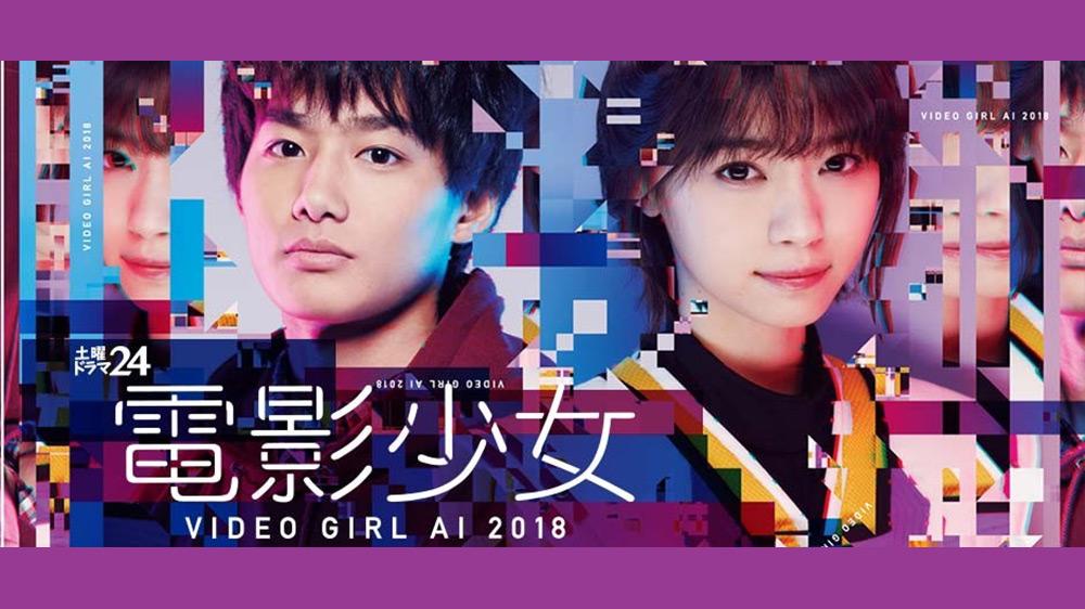 土曜ドラマ24 電影少女-VIDEO GI...