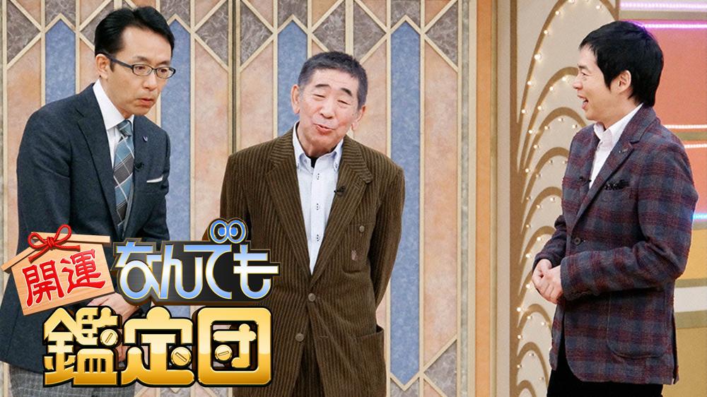 開運!なんでも鑑定団【勝海舟の...