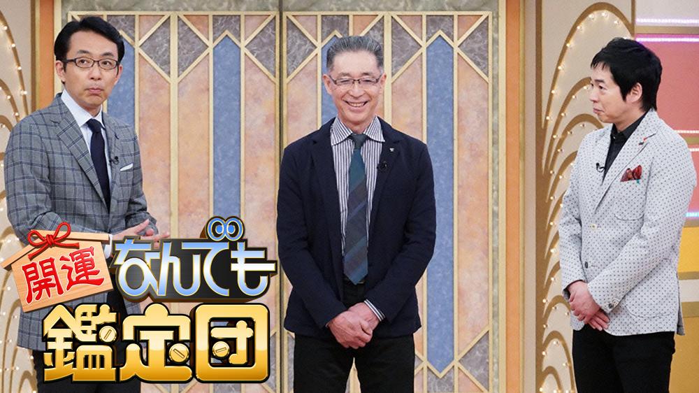 開運!なんでも鑑定団 | TVO テ...