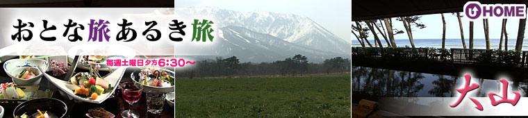 [2010.04.03]第60回「大山」