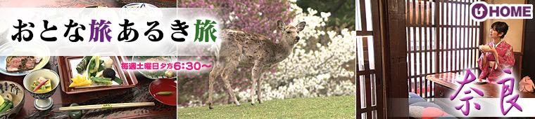 [2010.05.01]第64回「奈良」