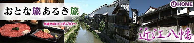 [2010.06.12]第70回「近江八幡」
