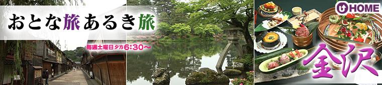 [2010.06.26]第72回「金沢」