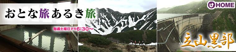 [2010.07.03]第73回「立山黒部」