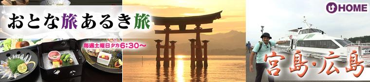 [2010.07.24]第75回「宮島・広島」
