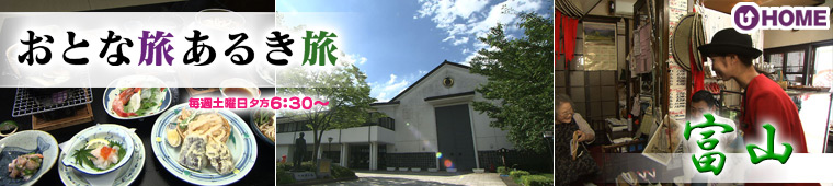 [2010.08.21]第79回「富山」