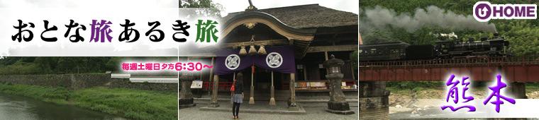 [2010.09.18]第82回「熊本」