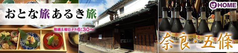 [2010.10.16]第86回「奈良 五條」
