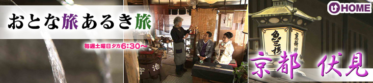 [2010.11.20]第91回「京都 伏見」