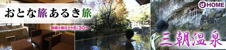 [2010.12.18]第94回「三朝温泉」