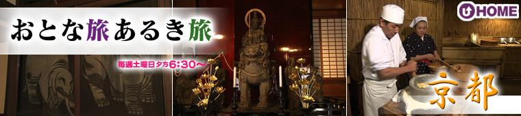 [2011.1.15]第97回「京都」
