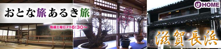 [2011.2.5]第100回「滋賀 長浜」