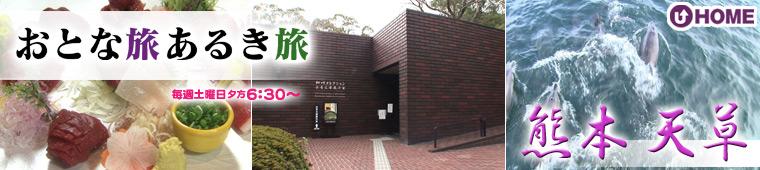 [2011.3.19]第105回「熊本 天草」