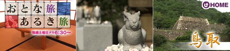 [2011.5.28]第114回「鳥取」