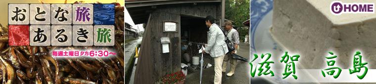 [2011.6.4]第115回「滋賀 高島」