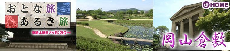[2011.6.11]第116回「岡山 倉敷」
