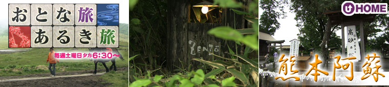 [2011.6.25]第117回「熊本 阿蘇」