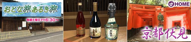 [2012.6.23]第163回「京都伏見」