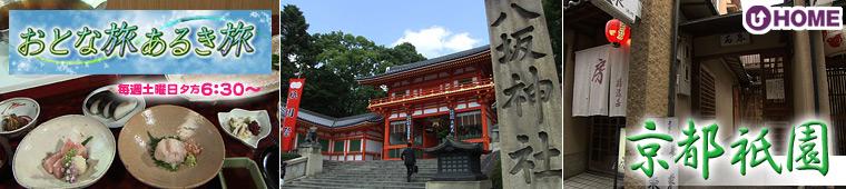 [2012.7.7]第165回「京都・祇園」