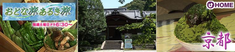 [2012.8.18]第168回「京都」