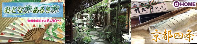 [2012.9.15]第172回「京都四条」