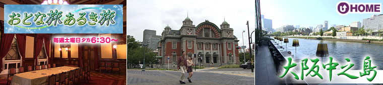 [2012.10.6]第175回「大阪中之島」