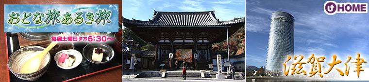 [2012.12.15]第184回「滋賀大津」