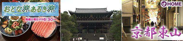 [2013.2.23]第193回「京都東山」