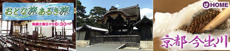 [2013.5.18]第204回「京都今出川」