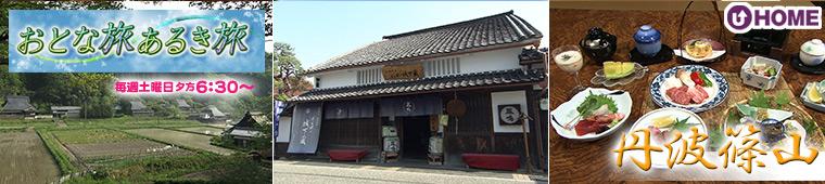 [2013.5.25]第205回「丹波篠山」