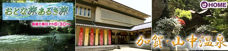 [2013.6.1]第206回「加賀・山中温泉」