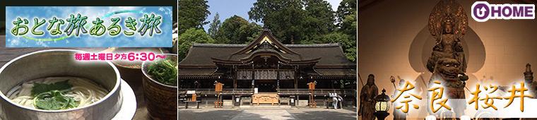 [2013.6.8]第207回「奈良 桜井」