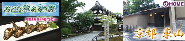 [2013.6.15]第208回「京都 東山」