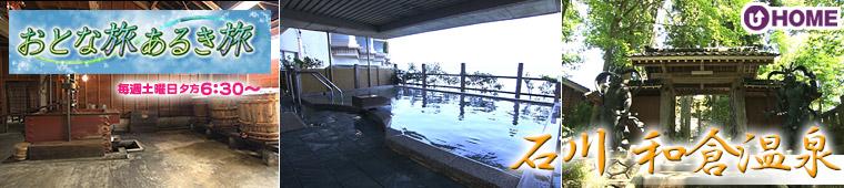 [2013.6.29]第209回「石川・和倉温泉」