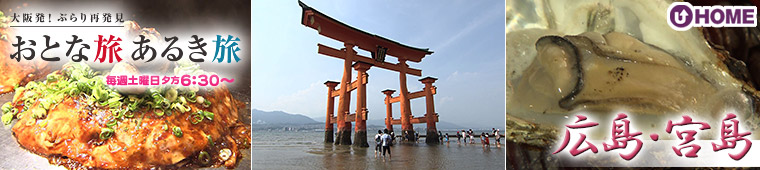 [2013.8.31]第218回「広島・宮島」