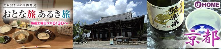[2013.9.7]第219回「京都」