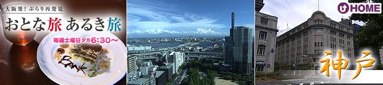[2013.9.14]第220回「神戸」